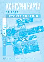 Контурні карти. Історія України. (1939-2012 рр.). 11 клас