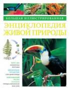 Большая иллюстрированная энциклопедия живой природы, Machaon (Махаон).