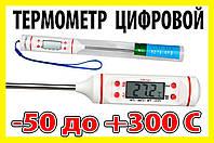 Термометр цифровой градусник №5 белый кухонный пищевой мясной щуп на подарок