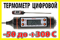 Термометр цифровой градусник №4 черный кухонный пищевой мясной щуп на подарок