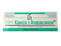ТОВ Феникс, Украина Свечи с флараксином 10 шт