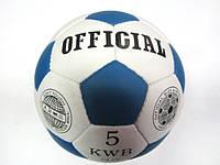 Мяч футбольный OFFICIAL (№5, 5 слоев, ручная сшивка)