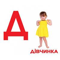 Комплект карточек - Азбука 34 (украинский язык), фото 1