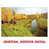 Комплект карточек - Шедевры Художников 20 (украинский язык)