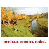 Комплект карточек - Шедевры Художников 20 (украинский язык), фото 1