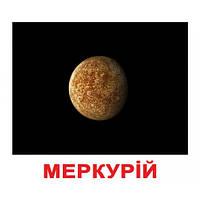 Комплект карточек - Космос 20, фото 1