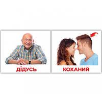 Комплект карточек - Семья МИНИ 20 (украинский язык), фото 1
