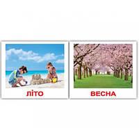 Комплект карточек - Времена Года МИНИ 20 (украинский язык), фото 1