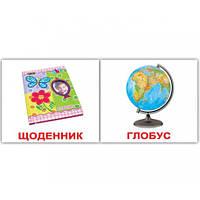 Комплект карточек - Школа МИНИ 20 (украинский язык), фото 1