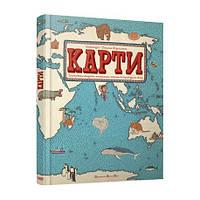 Книга - Карты, фото 1