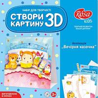 3D картина аппликация Rosa - Вечерняя Сказочка (4823064947533)