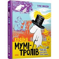 Книга - Страна Муми Троллей (том 1)