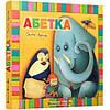 Книга - Азбука