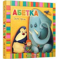 Книга - Азбука, фото 1