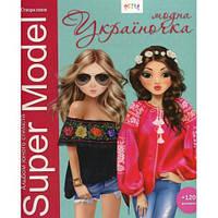 Астра SuperModel Модная Украиночка (А00013У)