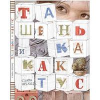Астра Антистресс раскраска для мам - Ташенька и Кактус (А0001У)