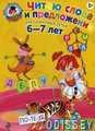 Читаю слова и предложения: для детей 6-7 лет. 2-е изд., испр. и перераб