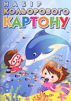 Картон цветной Лунапак 9 цветов + 2 листа Подводный мир