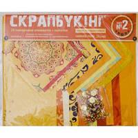 """Набор для творчества """"Скрапбукинг"""" № 2 бумага 30х25см(20л)+пайетки, цвет оранжевый."""