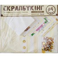 """Набор для творчества """"Скрапбукинг"""" № 4 бумага 30х25см(20л)+пайетки, цвет кремовый"""