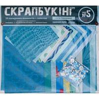 """Набор для творчества """"Скрапбукинг"""" № 5 бумага 30х25см(20л)+пайетки, цвет бирюзовый"""