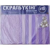 Набор для творчества Скрапбукинг №10 бумага (20л)+пайетки 951127 1 Вересня