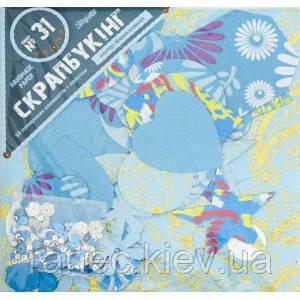 Набор для творчества Скрапбукинг №31, цвет бирюзовый 951148 1 Вересня