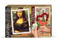 Декупаж Картина Мона Лиза + Авторская открытка Данко Тойс