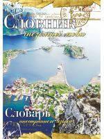 Словарь для иностранных слов Gold Brisk 56л. Ф145х195  ТСВ-6 Бриск