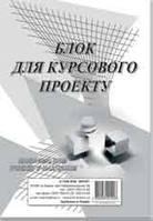 Блок для курсового проекта 40л. (блок-офсетная бумага с рамкой + зебра, укр.,) КВ-16 Бриск