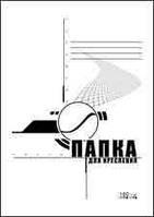 Папка для черчения Ф-А4, 10 л., (блок - офсет пл.160г/м2, обложка одноцветная, картонная)