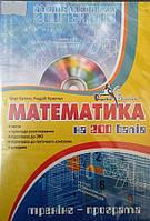 Обучающее видео Математика на 200 балiв