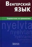 Венгерский язык. Справочник по грамматике  Гуськова А. П.