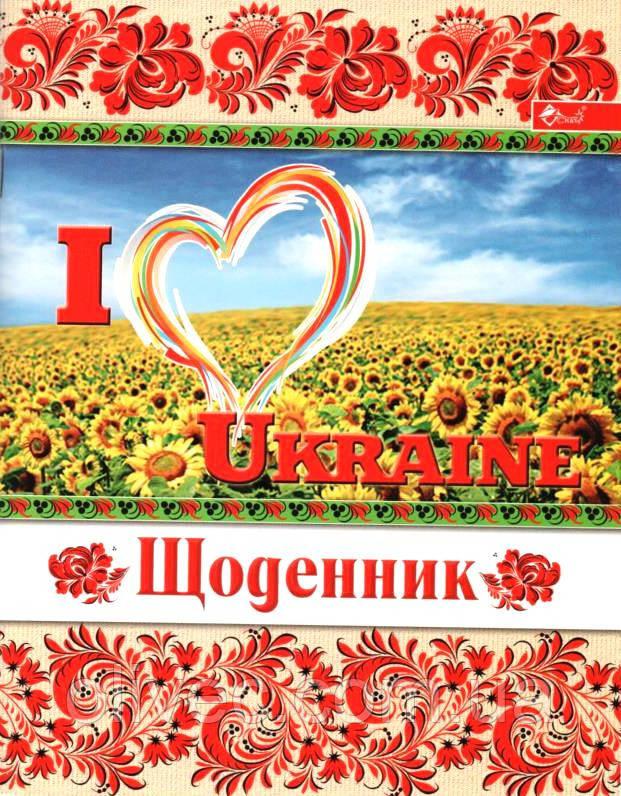 "Щоденник ""Скат Я люблю Україну"" А5, 40 арк."