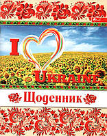 "Щоденник ""Скат Я люблю Україну"" А5, 40 арк., фото 1"
