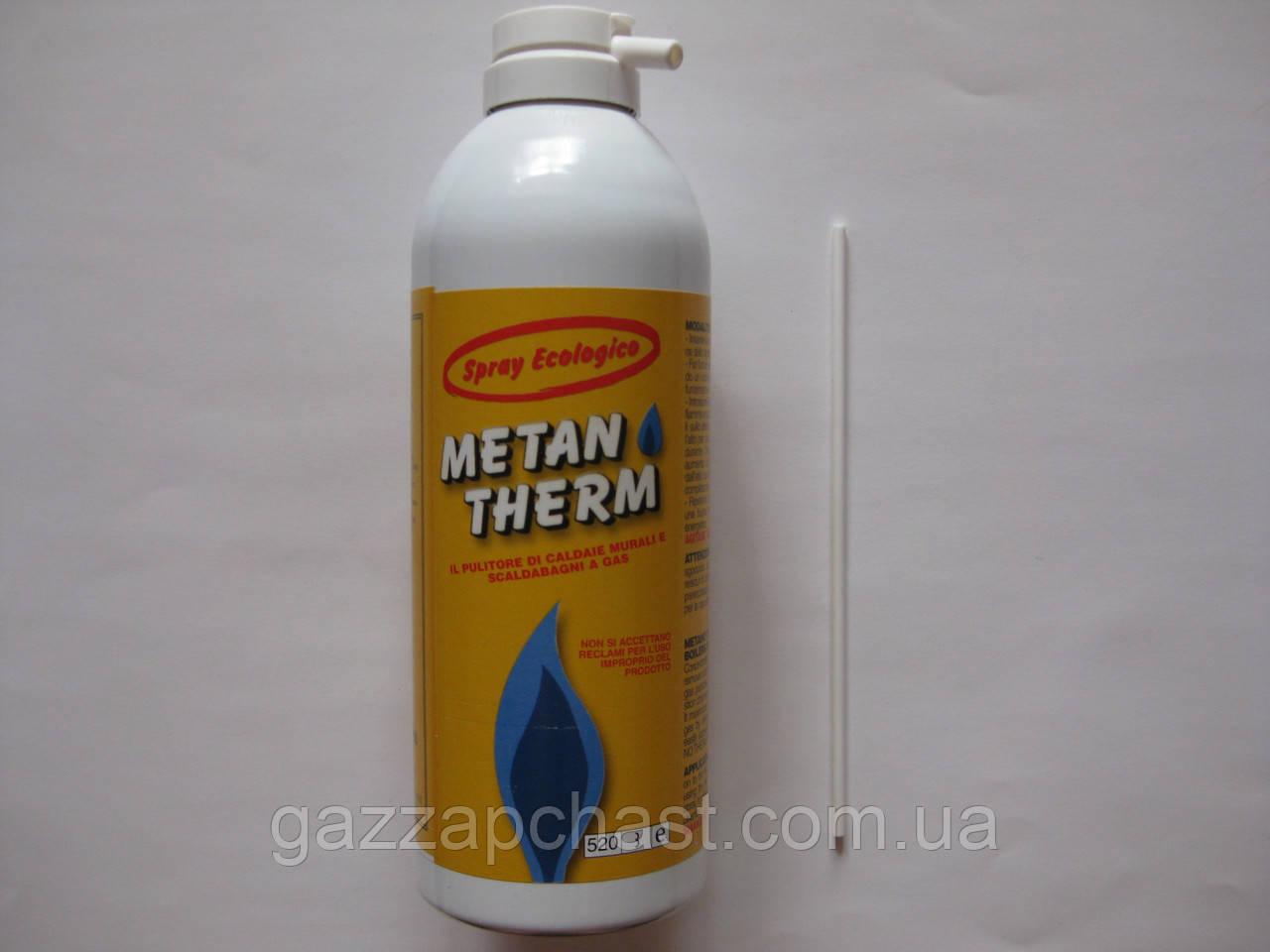 Спрей для очистки от сажи METANO THERM SPRAY (750600002)