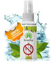 SmokeStop (смокистоп) - спрей от курения