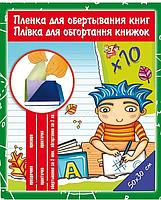 Пленка прозрачн. для книг PVC (30см Х 50см), самокл., 80мкм, 10 листов