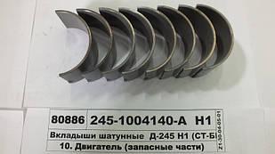 Вкладыши шатунные Д-245 Н1 (СТ-ОБР) (пр-во Тамбов), 245-1004140-АТБ  Н1
