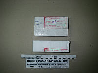 Вкладыши шатунные Д-245 Н2 (СТ-ОБР) (пр-во Тамбов), 245-1004140-АТБ  Н2