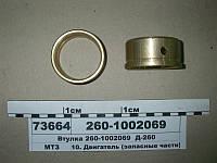 Втулка блока цилиндров Д-260 (пр-во ММЗ), 260-1002069