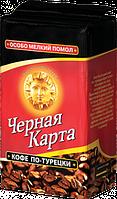 Кофе Черная Карта по-турецки молотый 250г 900439