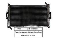 Радиатор масляный (80-1405010) (пр-во Оренбург), 245-1013100