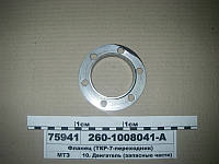 Фланец (ТКР-7-переходник) (пр-во ММЗ), 260-1008051