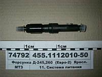 Форсунка Д-245,260 (Евро-2) (пр-во ЯЗТА), 455.1112010-50