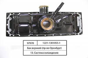 Бак верхний (пр-во Оренбург), 1221-1301055-1