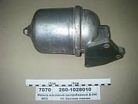 Фильтр масляный центробежный Д-260 (пр-во БЗА), 260-1028010
