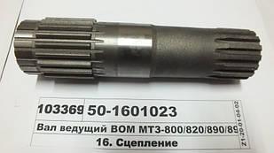 Вал ведущий ВОМ МТЗ-800/820/890/892/900/920/950/952 (пр-во МЗШ), 50-1601023