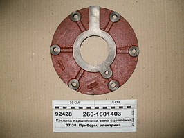 Крышка подшипника вала сцепления (пр-во ГЗПД), 260-1601403