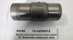 Втулка промежуточной опоры карданного вала  (пр-во ТАРА), 72-2209012